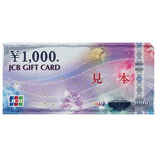 JCBギフトカード 1000円