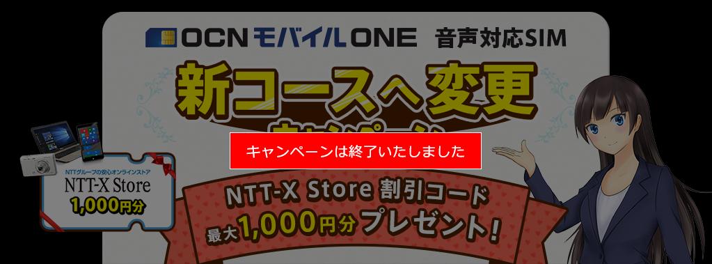 モバイル コース ocn one 新 OCNモバイルを新コースに替えると、違約金はどうなるのか?検証してみた!(おまけでOCNモバイルの初月の概念の説明)