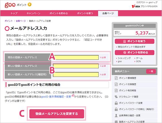 登録メールアドレス変更|ポイントサイトなら【gooポイント】