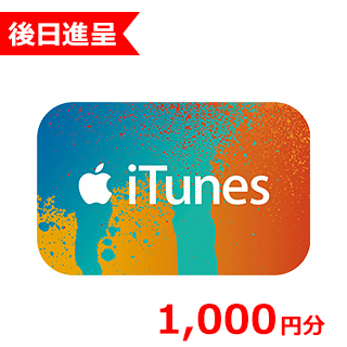 iTunesギフトコード 1000円分