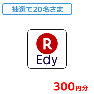 EdyギフトID 300円分